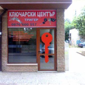 Ключарски център Тригер, ул Достоевски 5